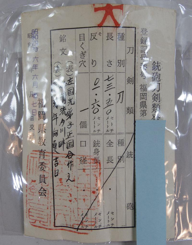 左国光弟子正国合作之 Picture of Certificate