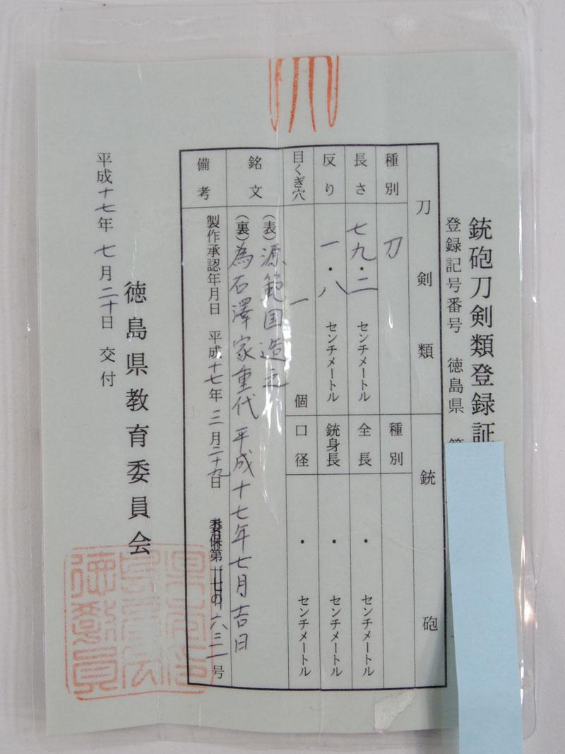 源範国造之(田中昇) Picture of Certificate