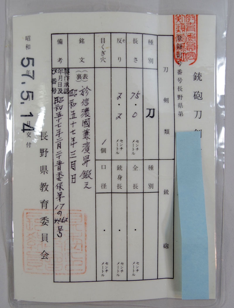 於信濃國兼濱昇鍛之 (兼濱清周) Picture of Certificate