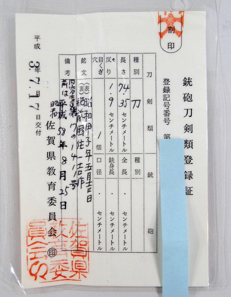 肥前國住一吉作(中尾一吉) Picture of Certificate