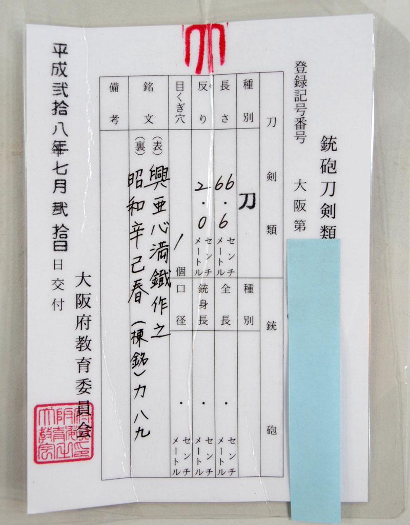 興亜一心満織作之 (満鉄刀) Picture of Certificate