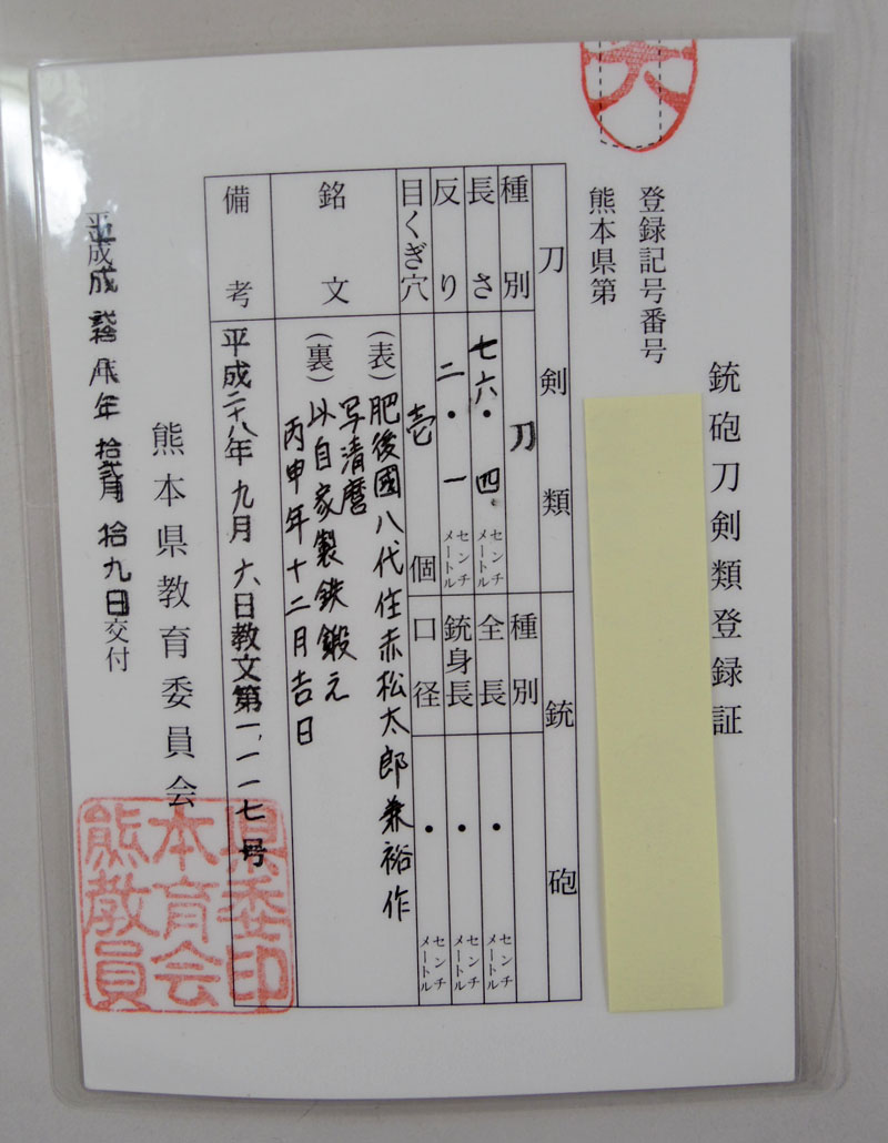 赤松太郎兼裕作 写清麿 Picture of Certificate