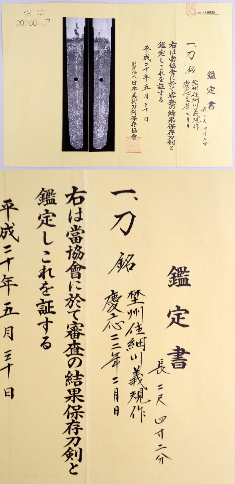 埜州住細川義規作 Picture of Certificate