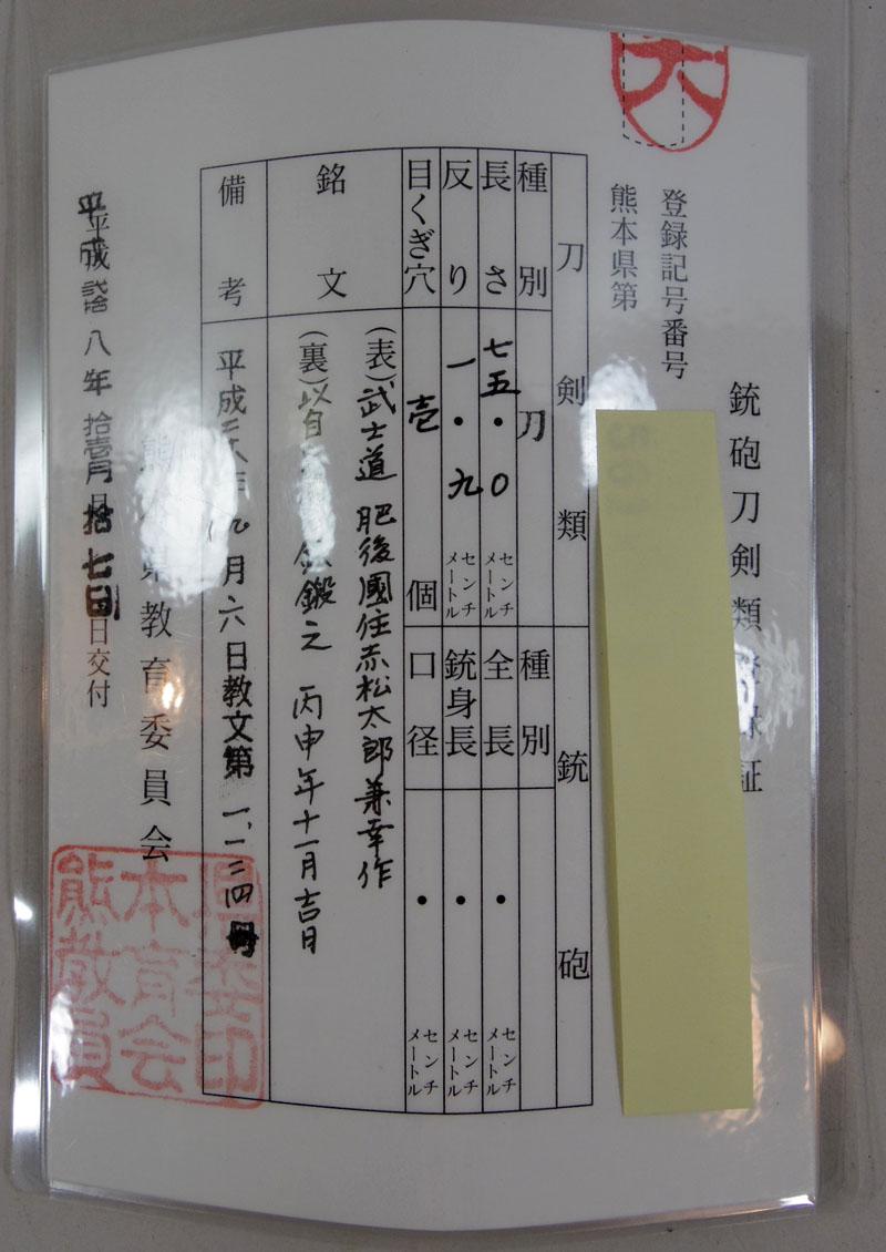 武士道 肥後國八代住赤松太郎兼幸作 Picture of Certificate