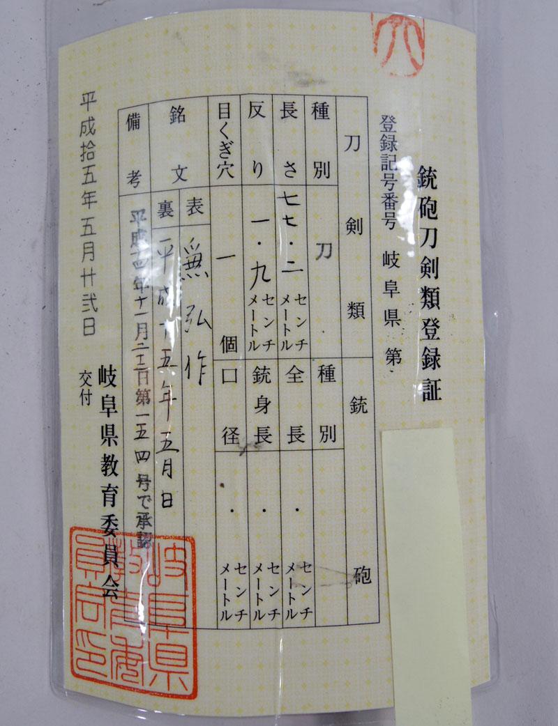 兼弘作 黒石目塗鞘打刀拵入り(替鞘付) Picture of Certificate