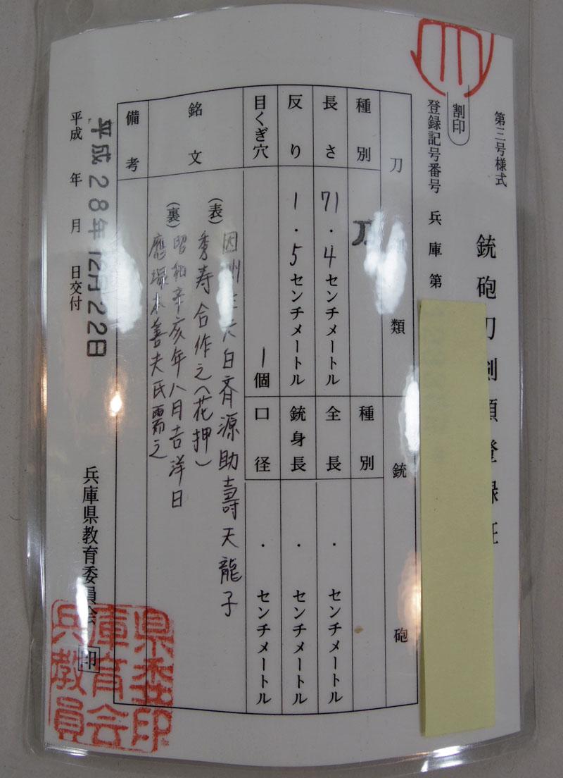 因州住天日斉源助寿天龍子秀寿合作之(花押) Picture of Certificate