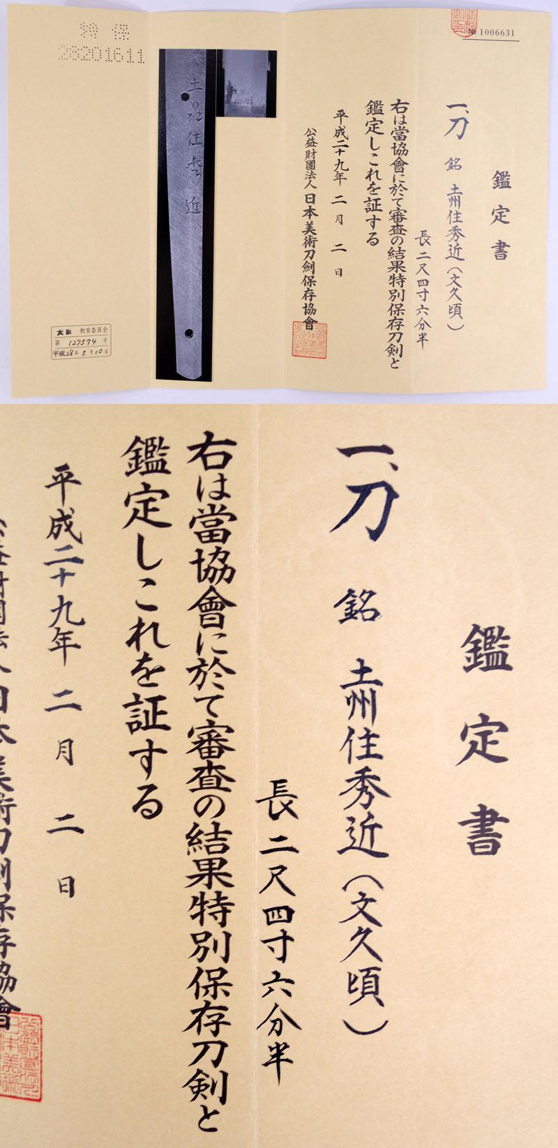 土州住秀近(左行秀門人) Picture of Certificate