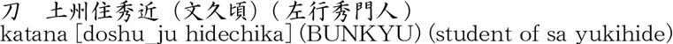 katana [doshu_ju hidechika] (BUNKYU)(student of sa yukihide) Name of Japan