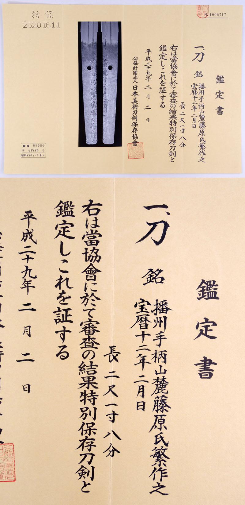 播州手柄山麓藤原氏繁作之 (二代) Picture of Certificate