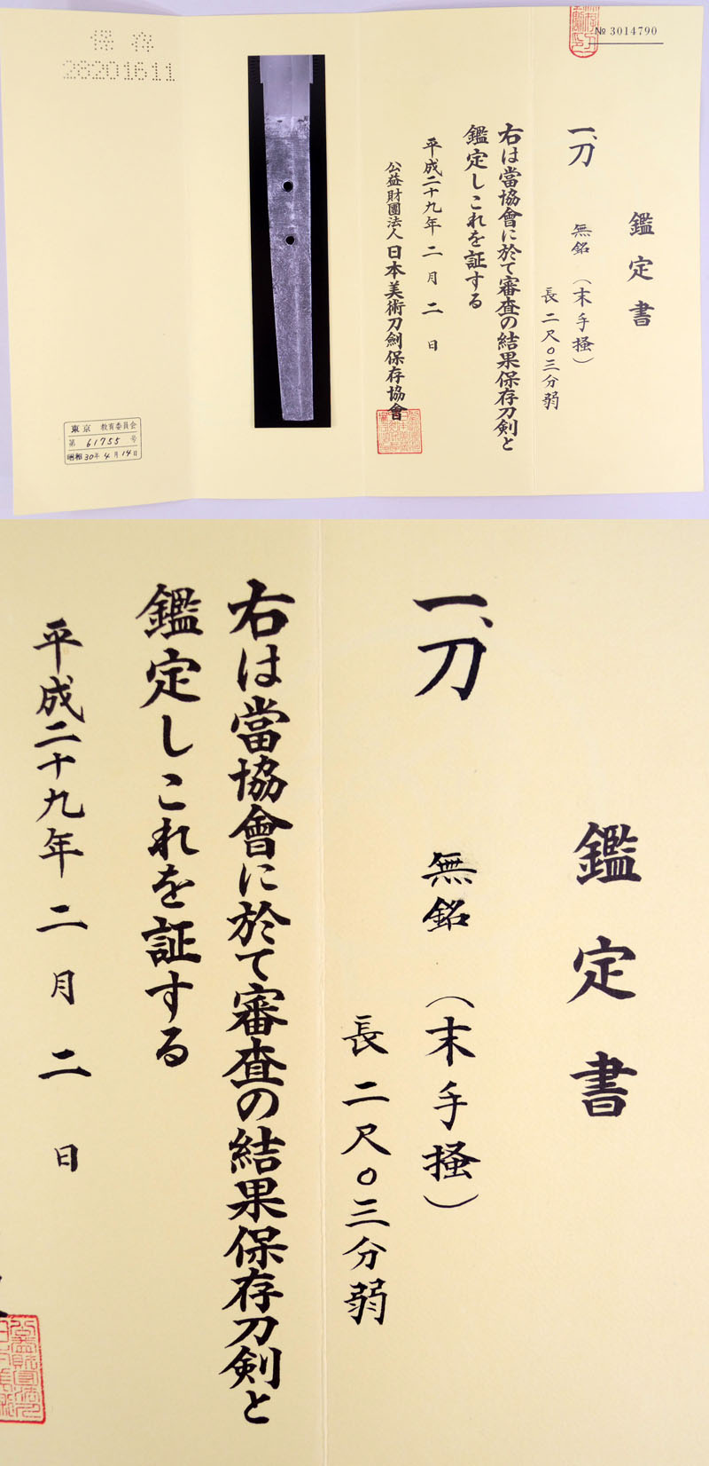 無銘(末手掻) Picture of Certificate