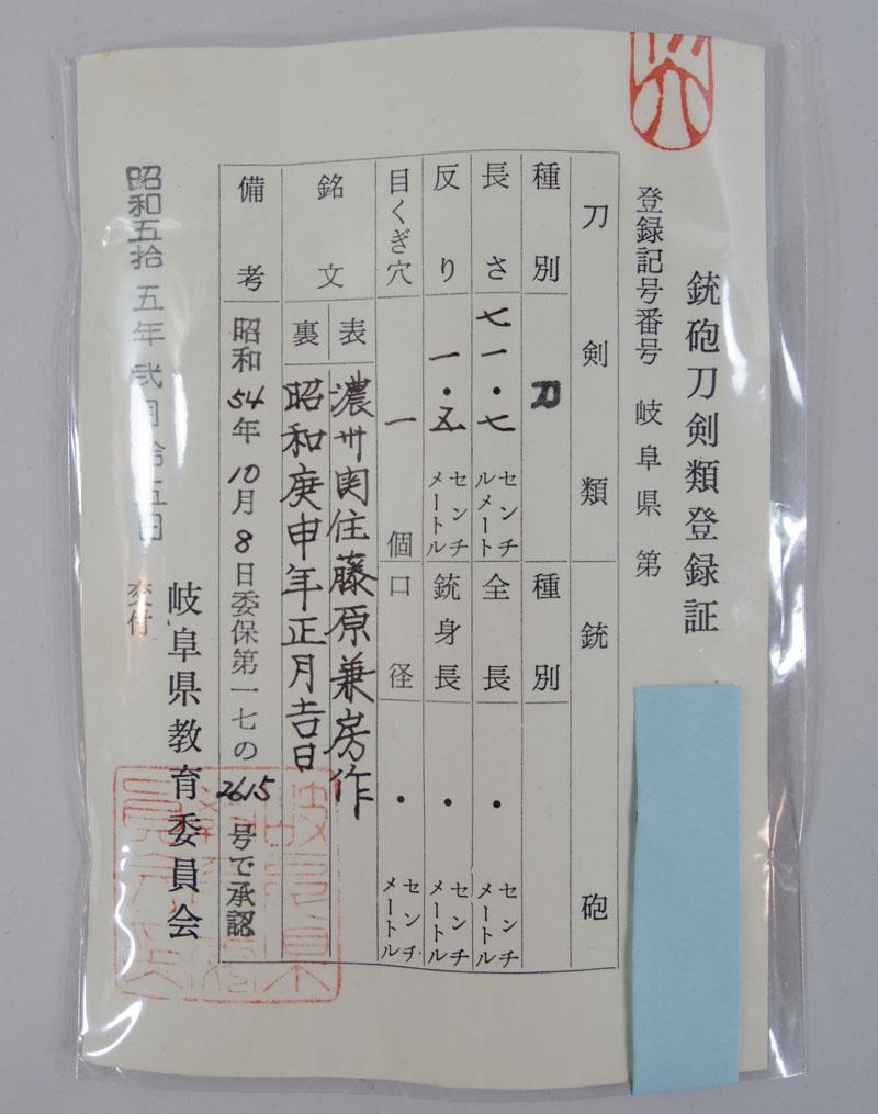 濃州関住藤原兼房作 (二十四代兼房) Picture of Certificate