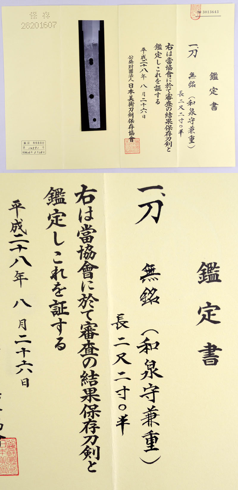無銘(和泉守兼重) Picture of Certificate