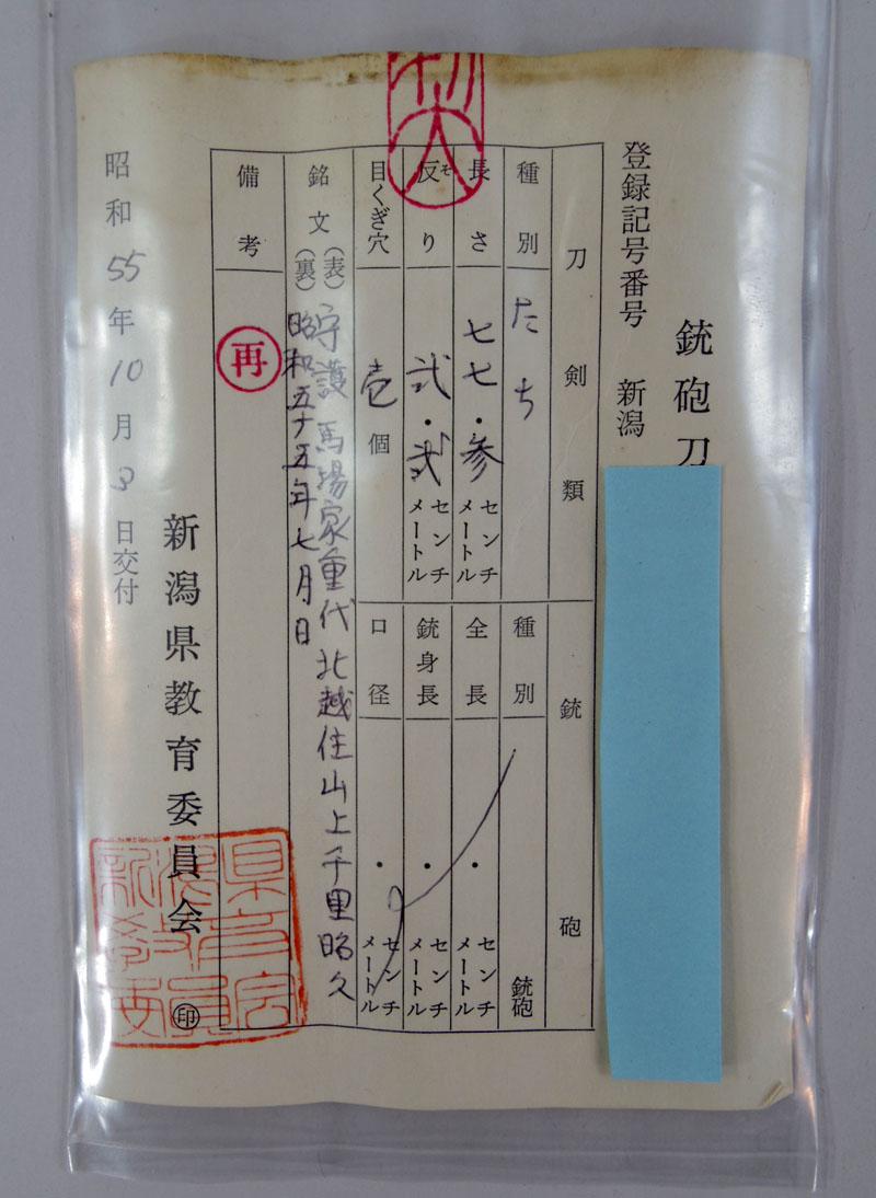 北越住山上千里昭久 Picture of Certificate