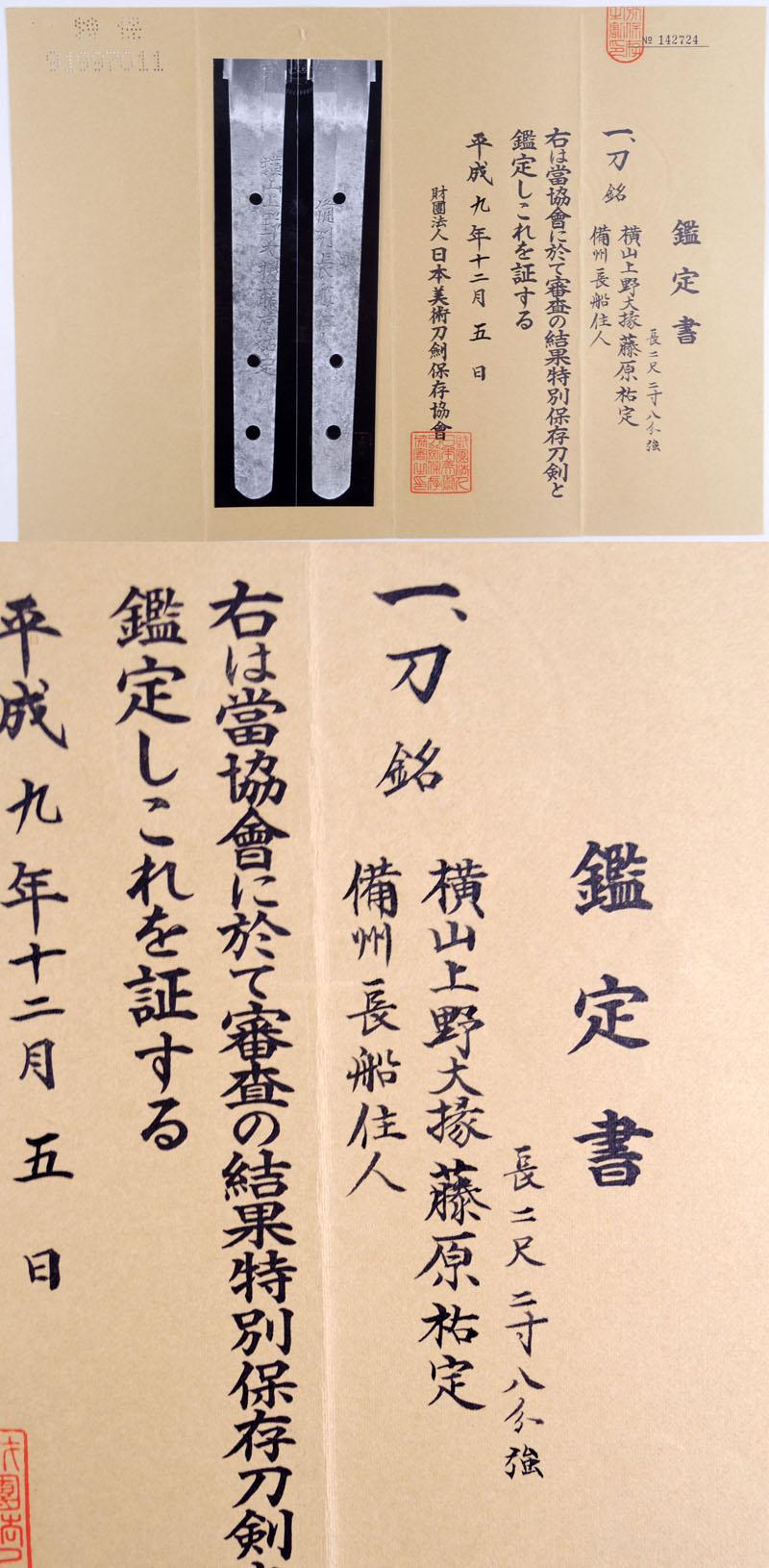 横山上野大掾藤原祐定 Picture of Certificate