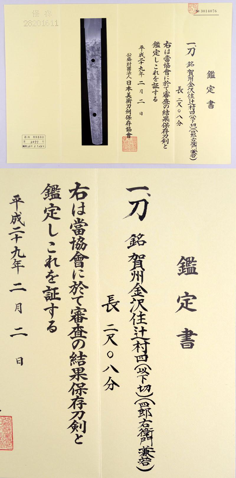 賀州金沢住辻村四(以下切)(四郎右衛門兼若)(三代兼若) Picture of Certificate
