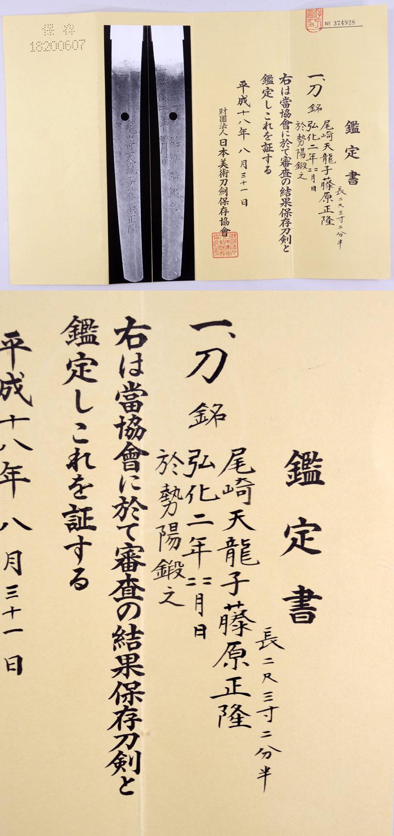 尾崎天龍子藤原正隆 Picture of Certificate