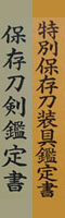 katana [koretoshi] (The first signature of chounsai tsunatoshi 2 generations) (sinsintou jou-saku) Picture of certificate