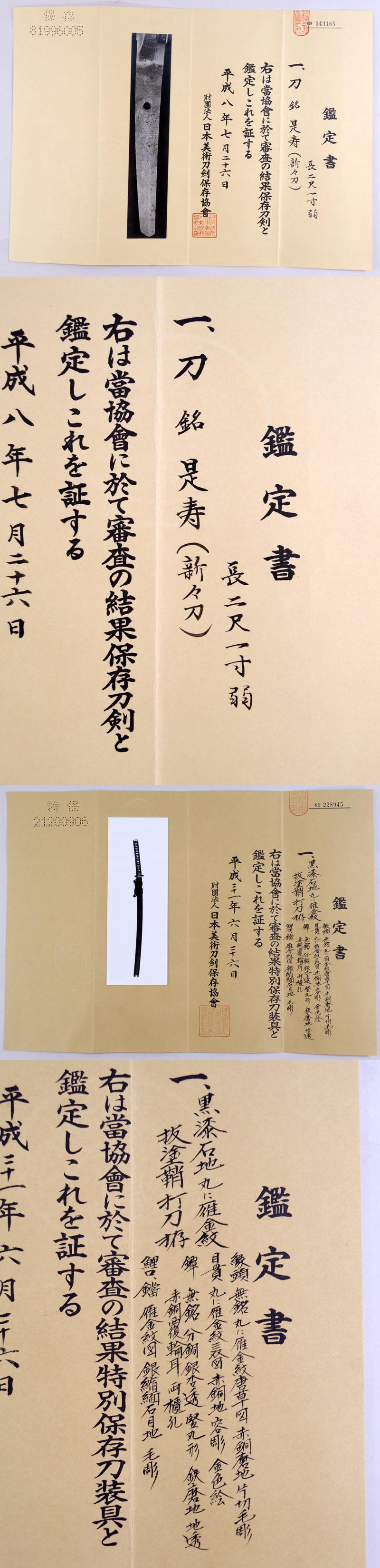 是寿 Picture of Certificate