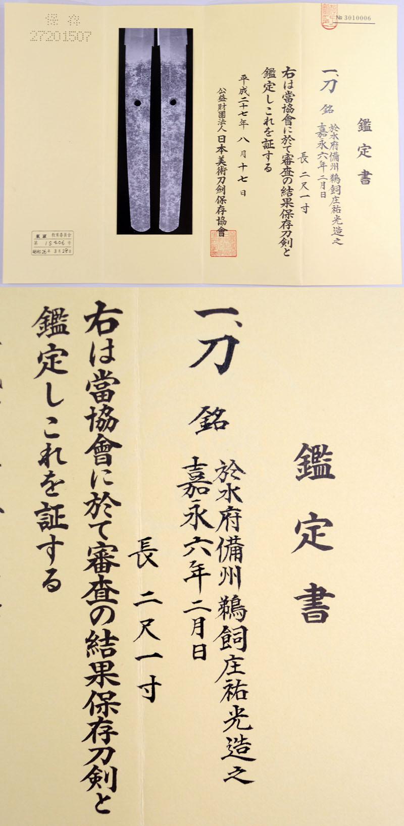 於水府備州鵜飼庄祐光造之(横山祐光) Picture of Certificate