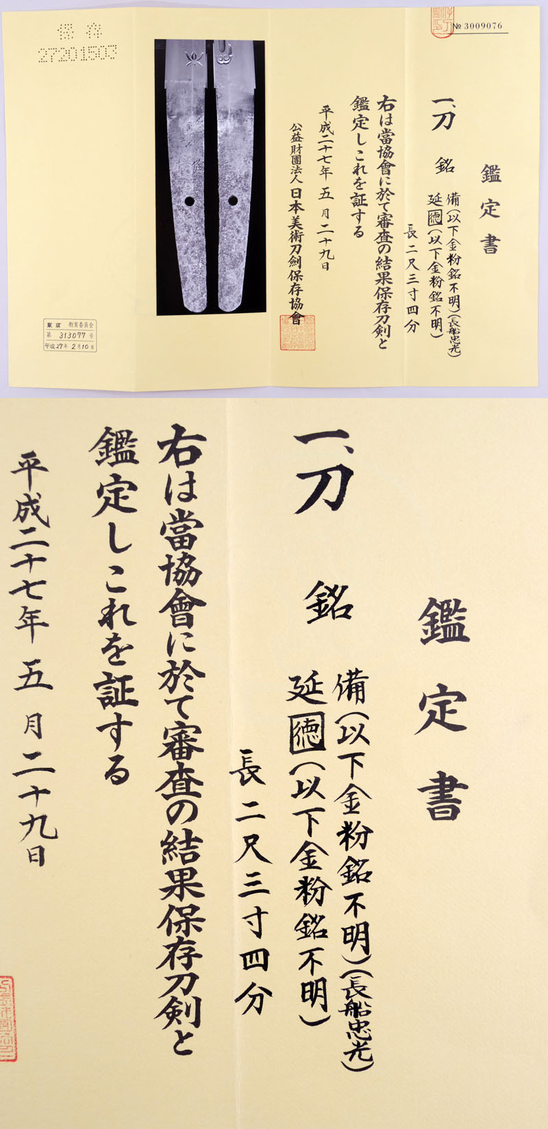長船忠光 Picture of Certificate