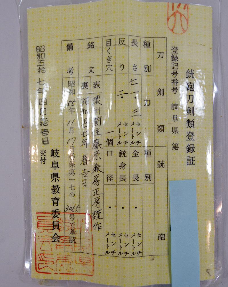 二十四代兼房 荘田正房 合作 Picture of Certificate