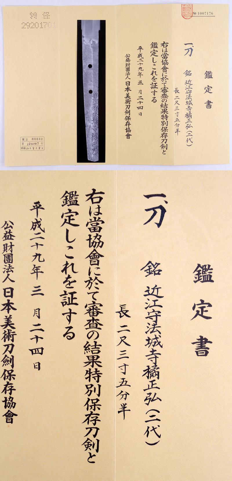 近江守法城寺橘正弘(二代) Picture of Certificate