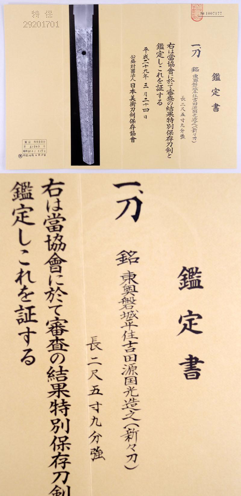 東奥磐城平住吉田源国光造之 Picture of Certificate
