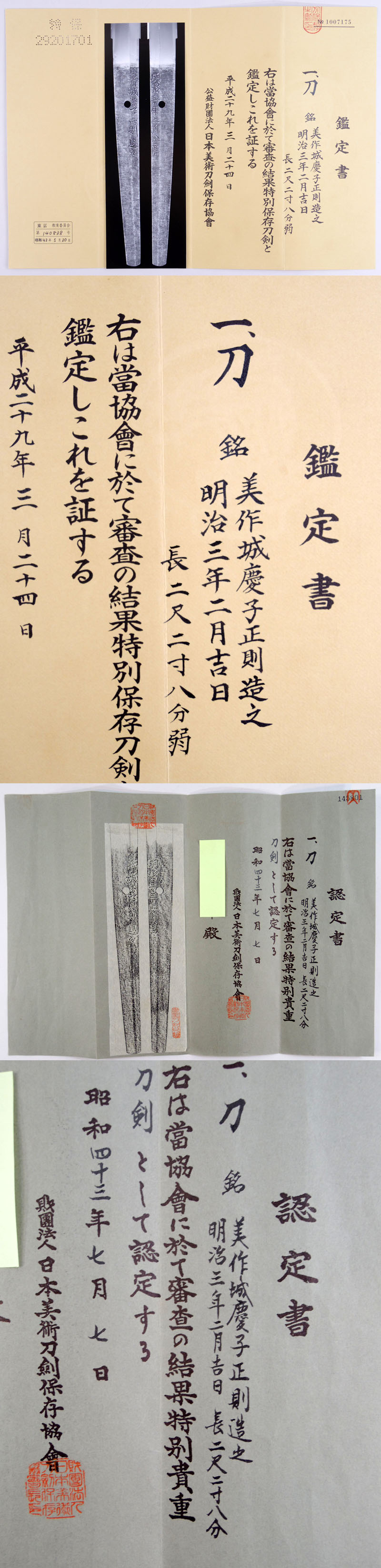 美作城慶子正則造之 Picture of Certificate