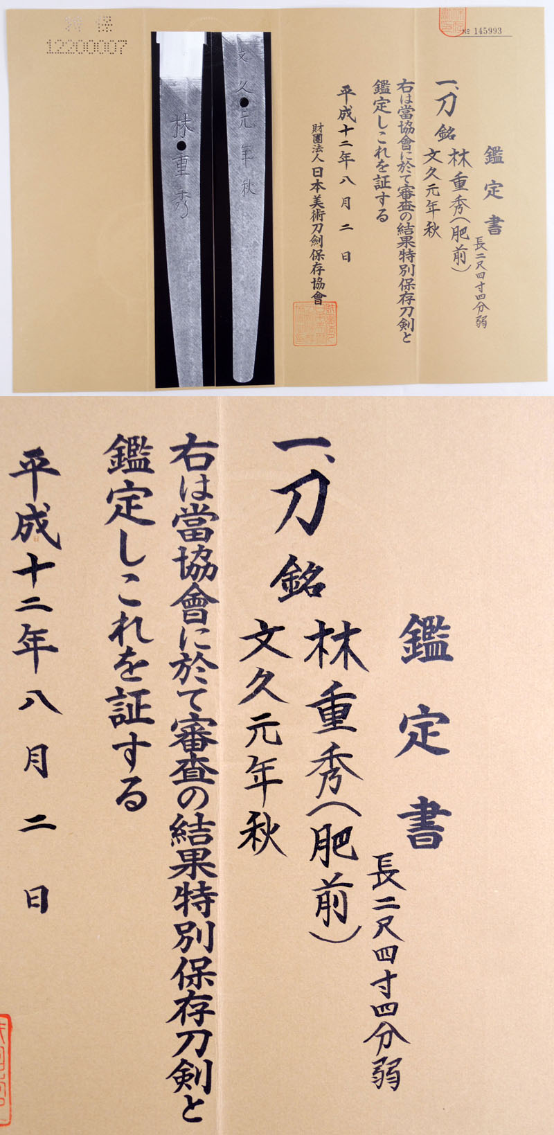 林重秀(肥前) Picture of Certificate
