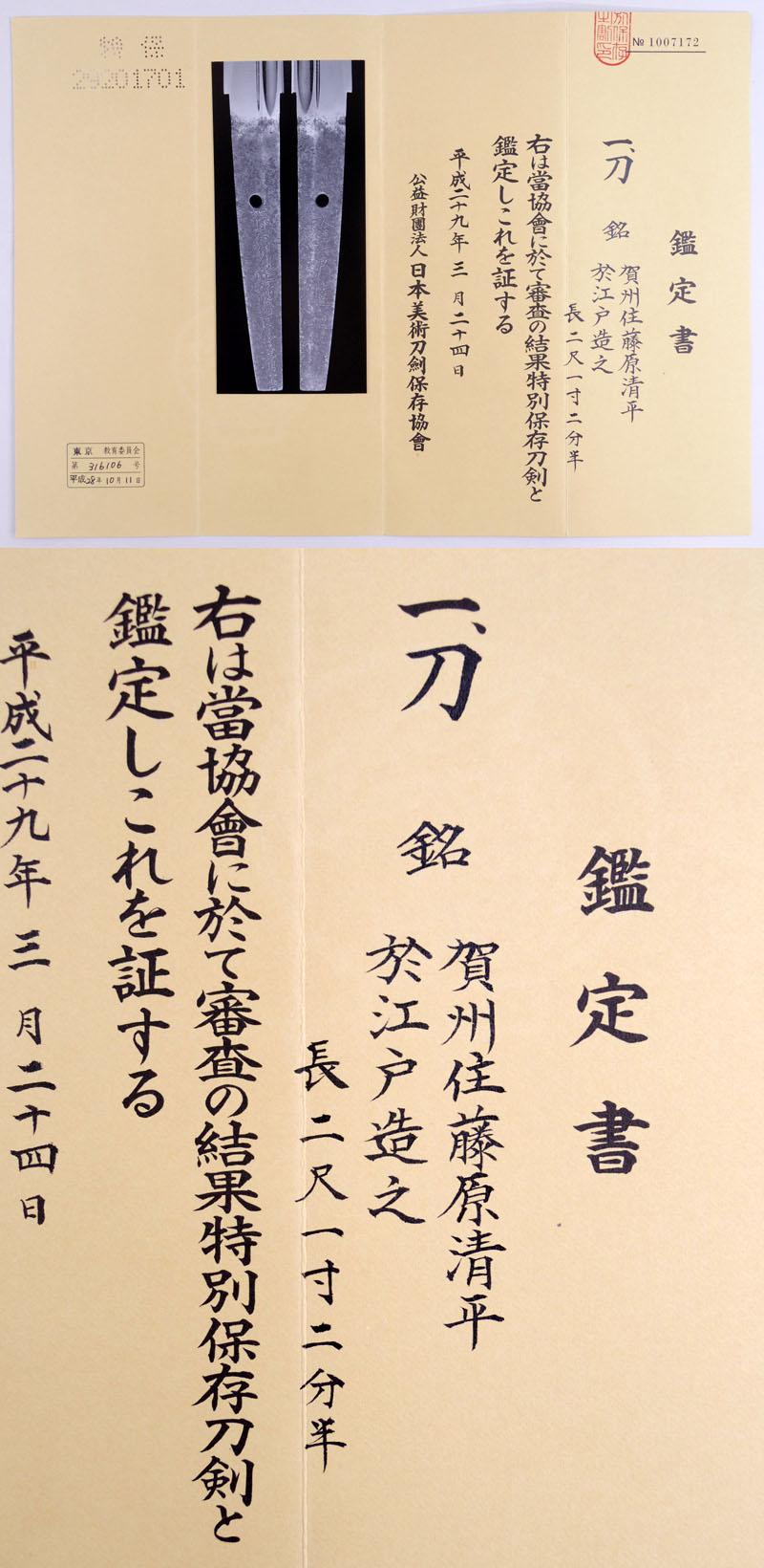 賀州住藤原清平(八幡山清平) Picture of Certificate