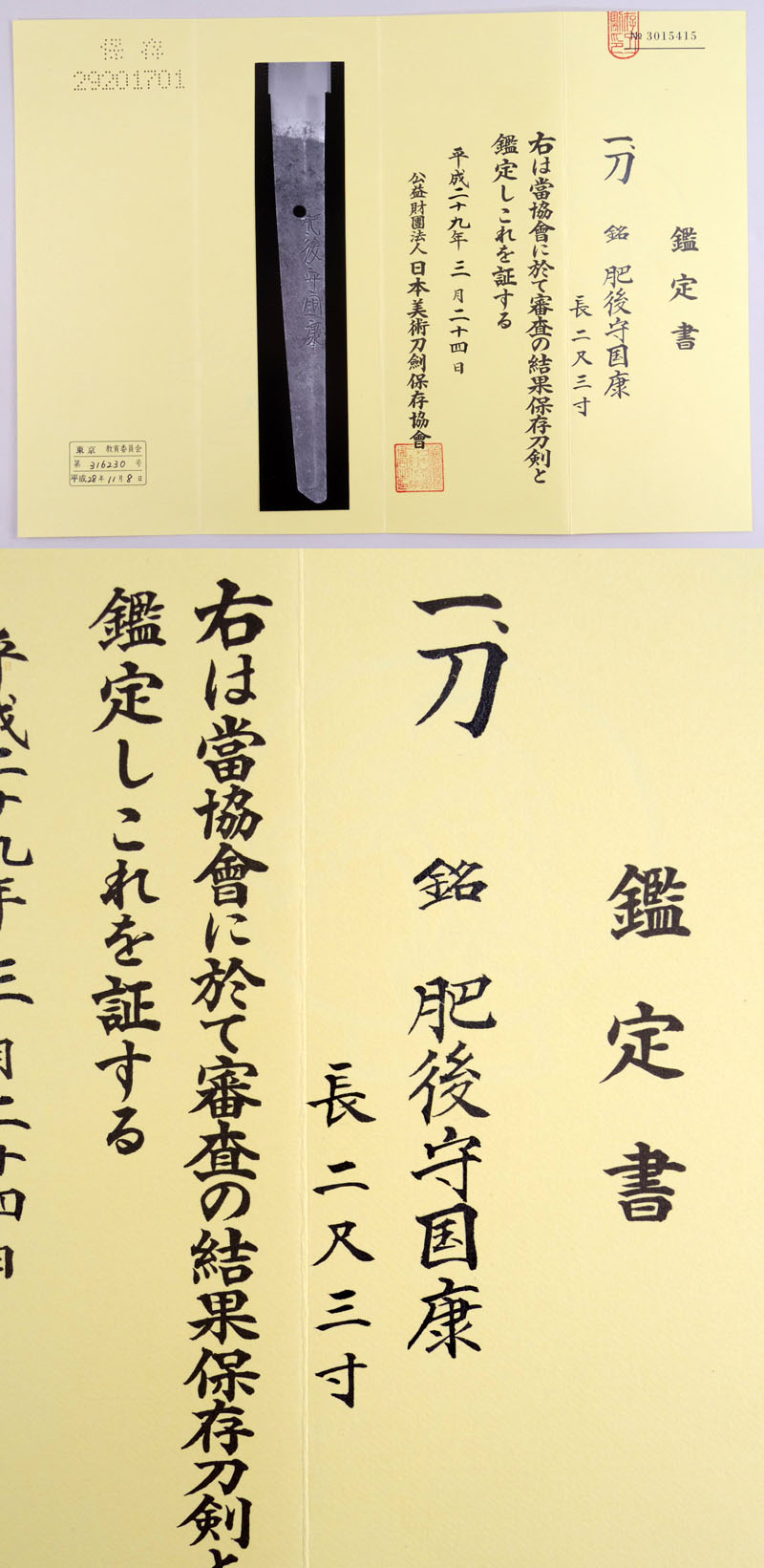 肥後守国康 Picture of Certificate