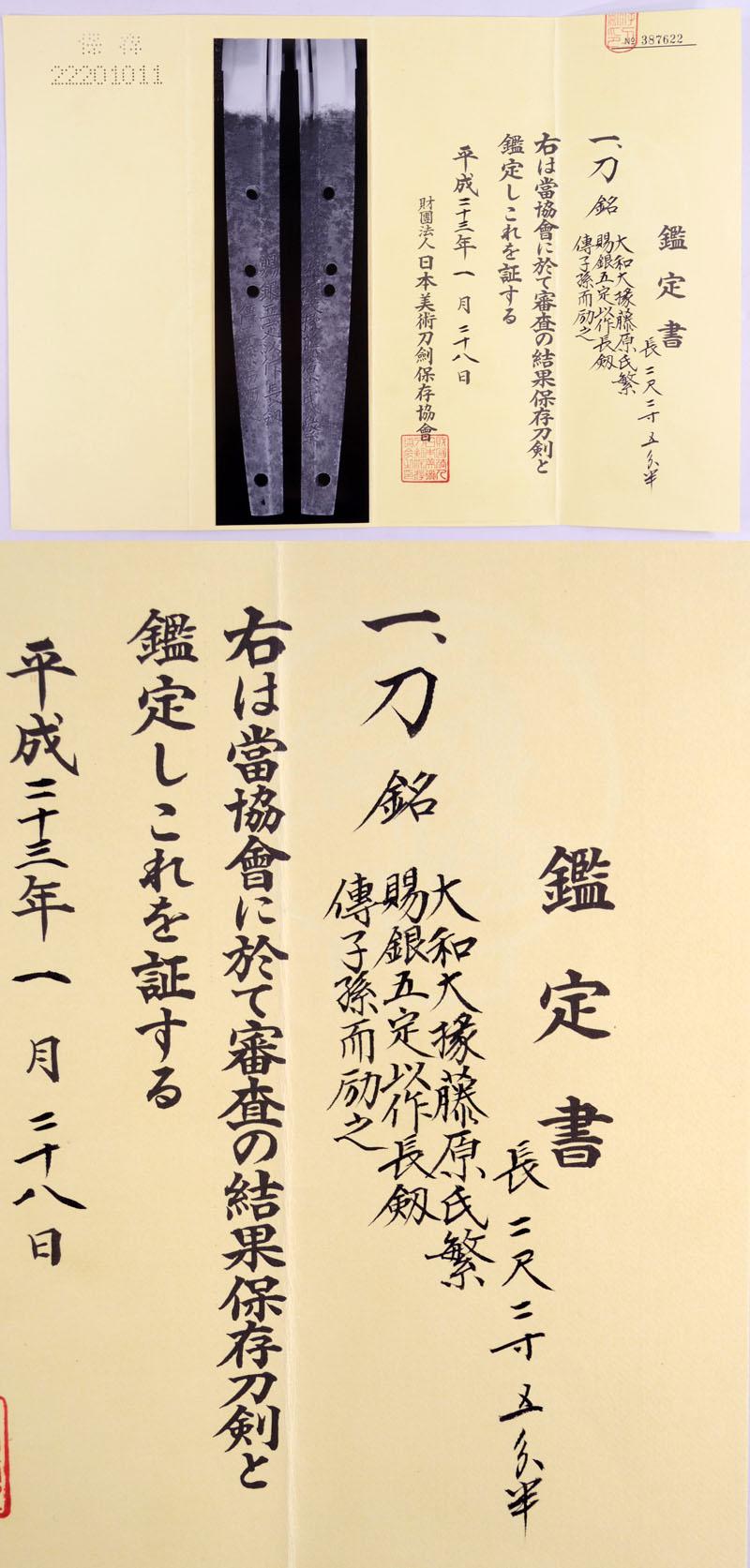 大和大掾藤原氏繁 Picture of Certificate