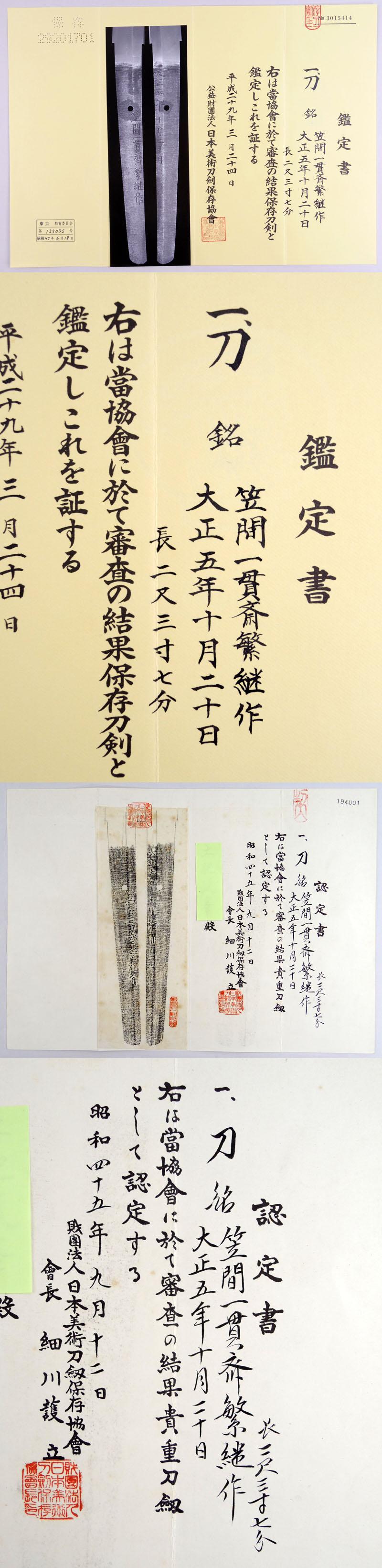 笠間一貫斎繁継作 Picture of Certificate