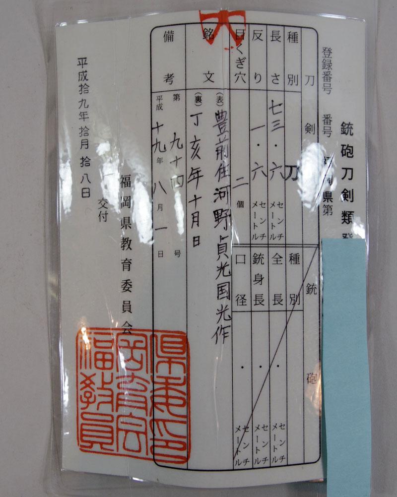 豊前住河野貞光国光作(河野貞光) Picture of Certificate