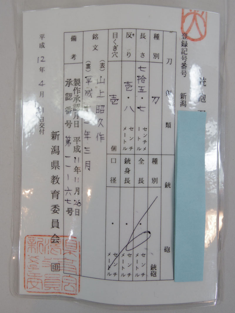 山上昭久作 Picture of Certificate