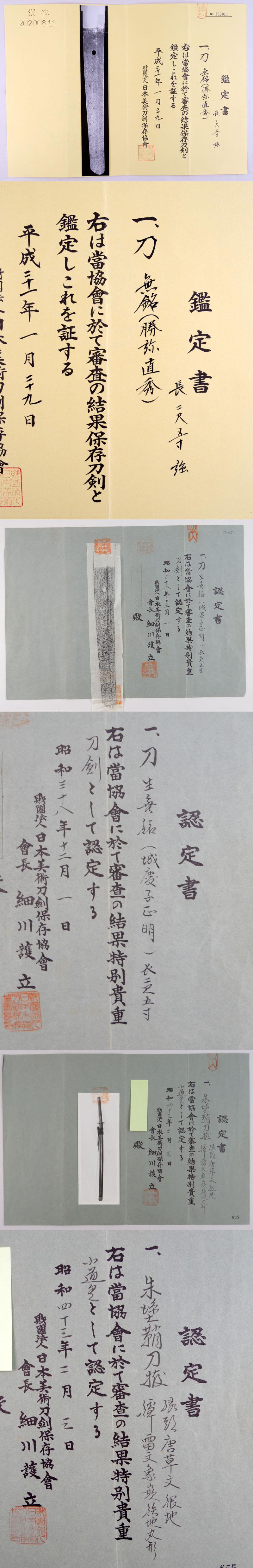 無銘(勝弥直秀)(荘司勝弥直秀) (津藩工) Picture of Certificate