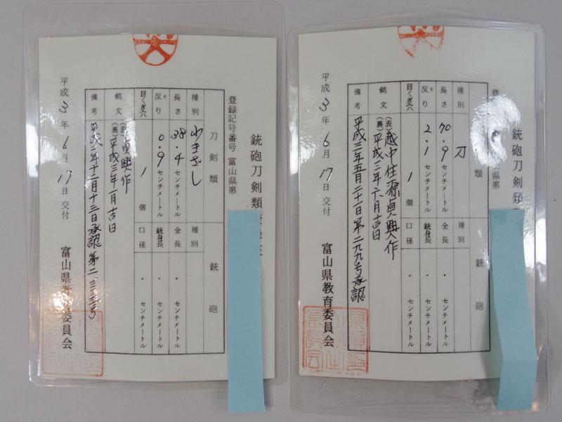 大小一腰 貞興作 Picture of Certificate