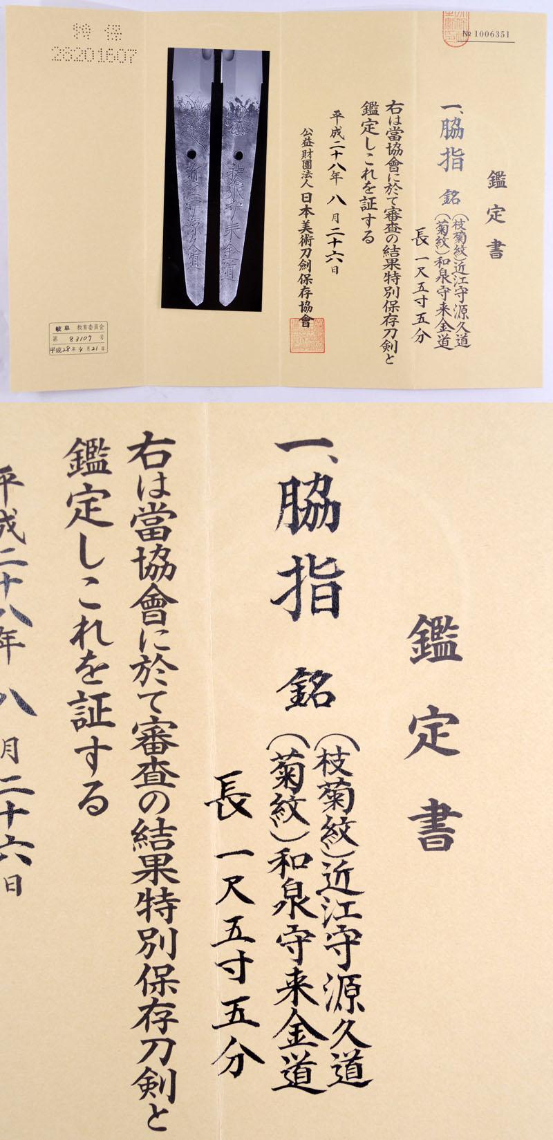 近江守源久道 (二代)(兄弟合作) Picture of Certificate