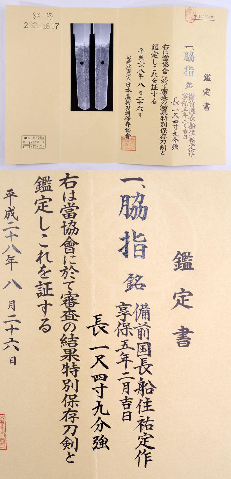 備前国長船住祐定作 Picture of Certificate