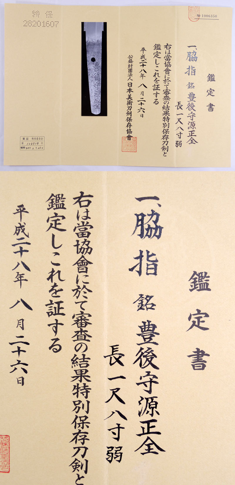 豊後守源正全 Picture of Certificate
