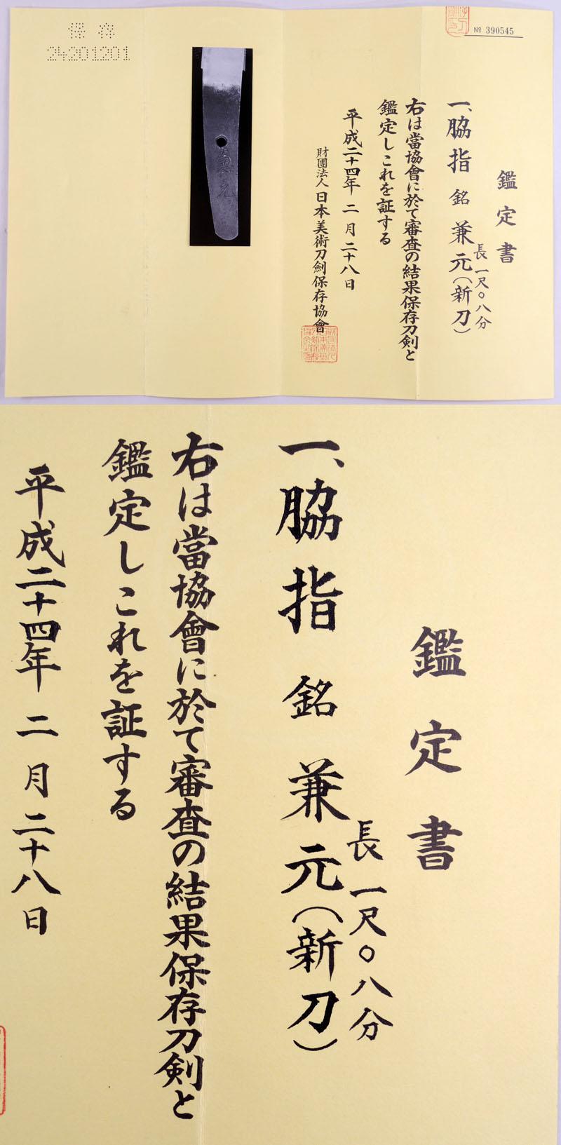 兼元 Picture of Certificate