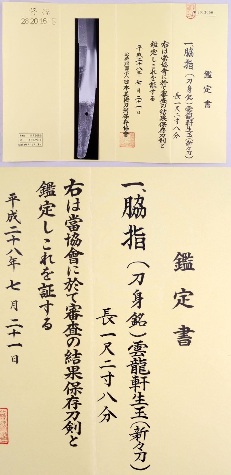 雲龍軒生玉 Picture of Certificate