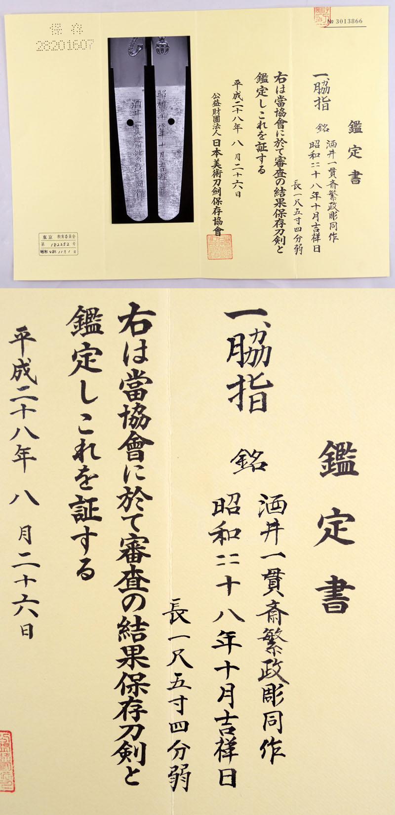 酒井一貫斎繁政彫同作 Picture of Certificate