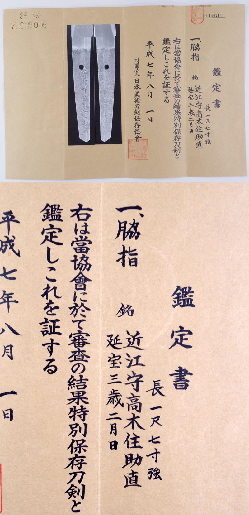 近江守高木住助直 Picture of Certificate