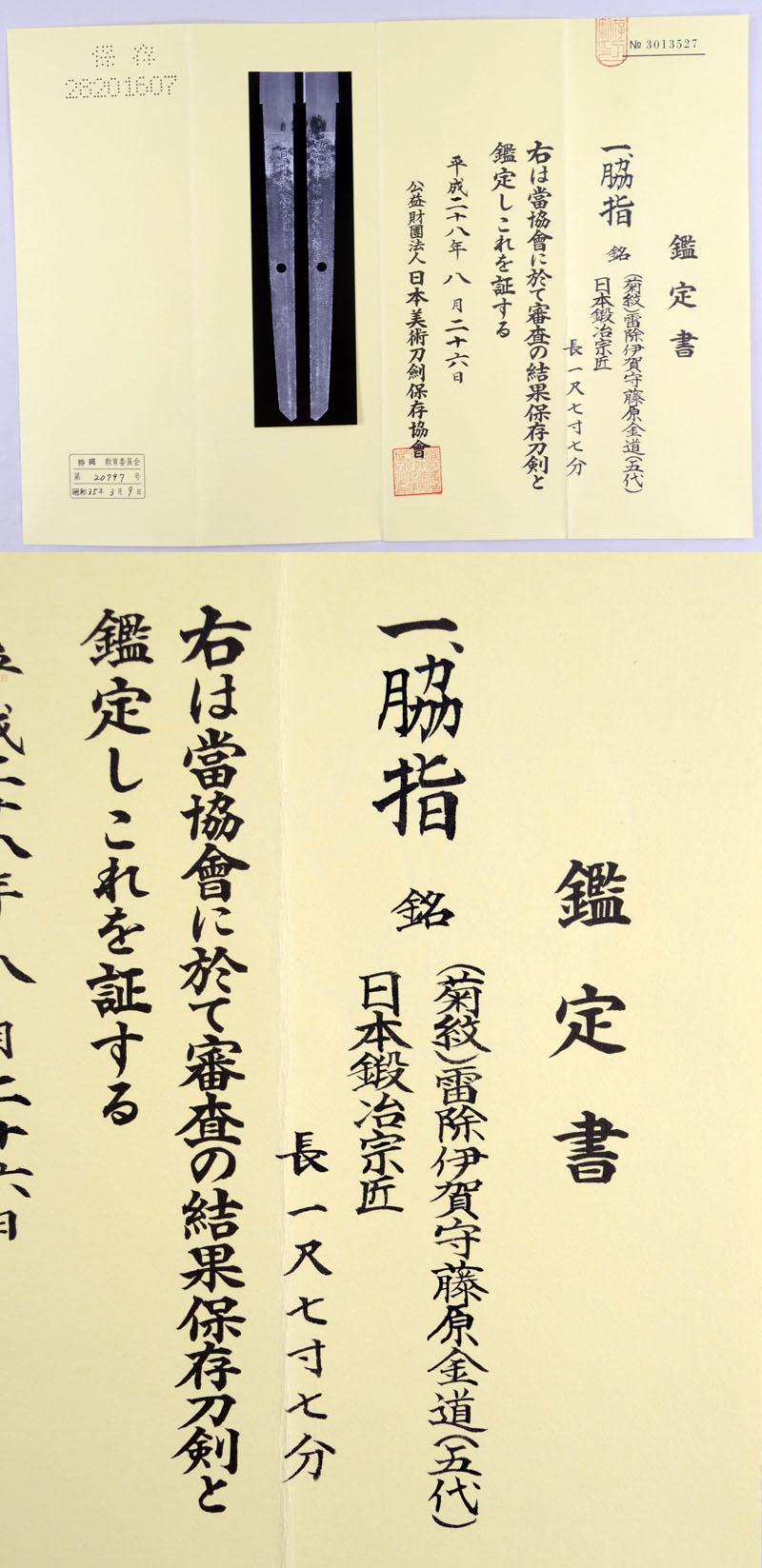 雷除伊賀守藤原金道(五代) Picture of Certificate
