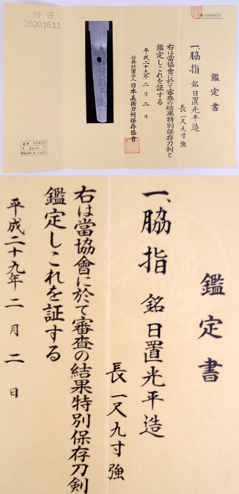 日置光平造 Picture of Certificate