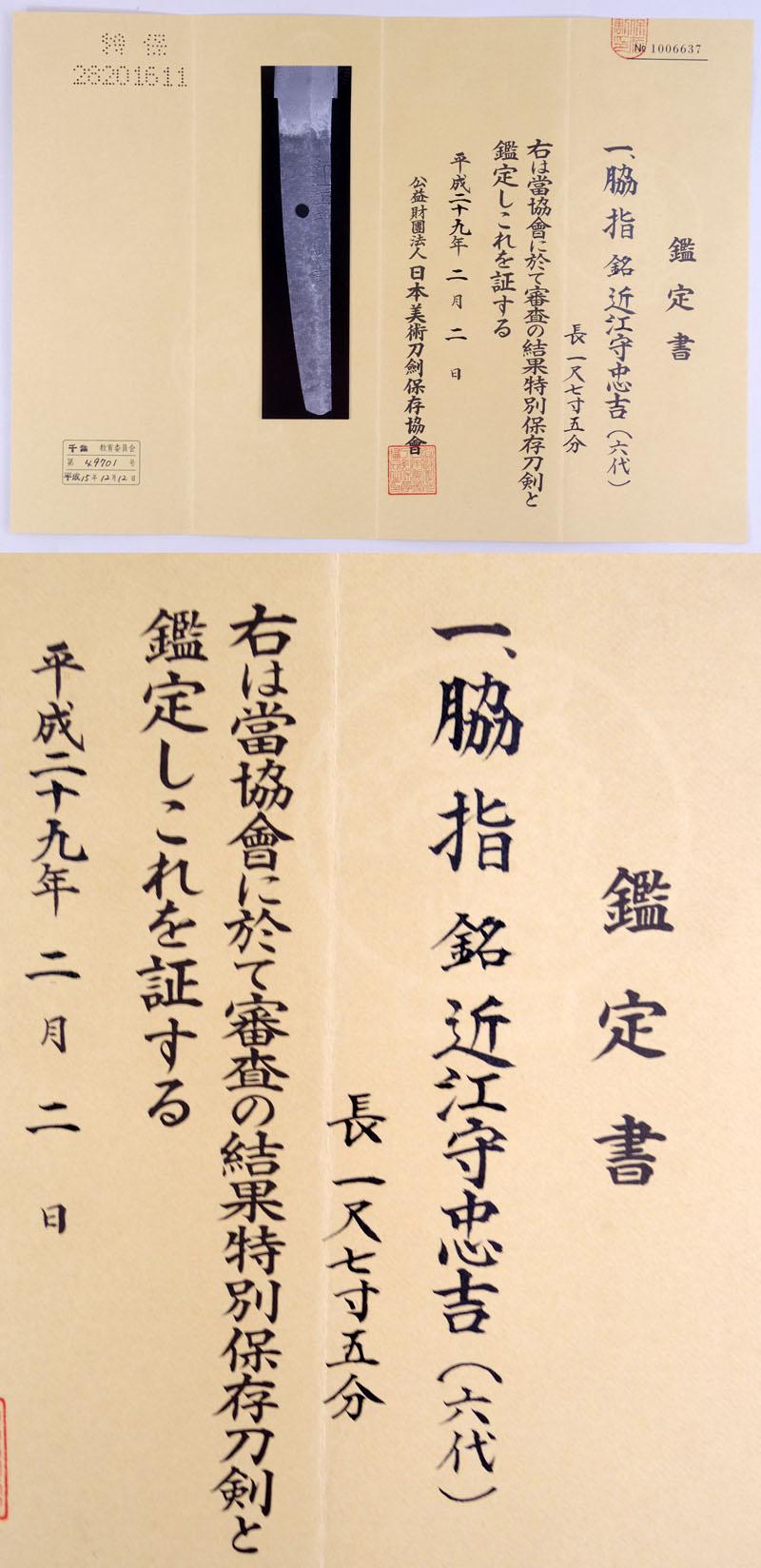 近江守忠吉(肥前国近江守忠吉 六代) Picture of Certificate