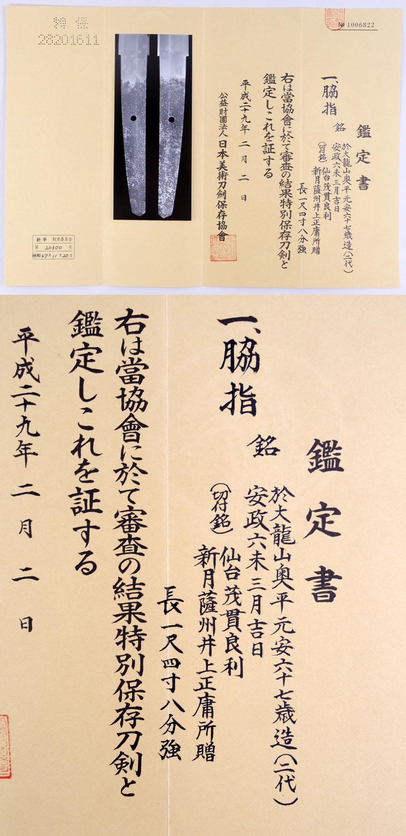 奥平元安六十七歳造(二代) Picture of Certificate