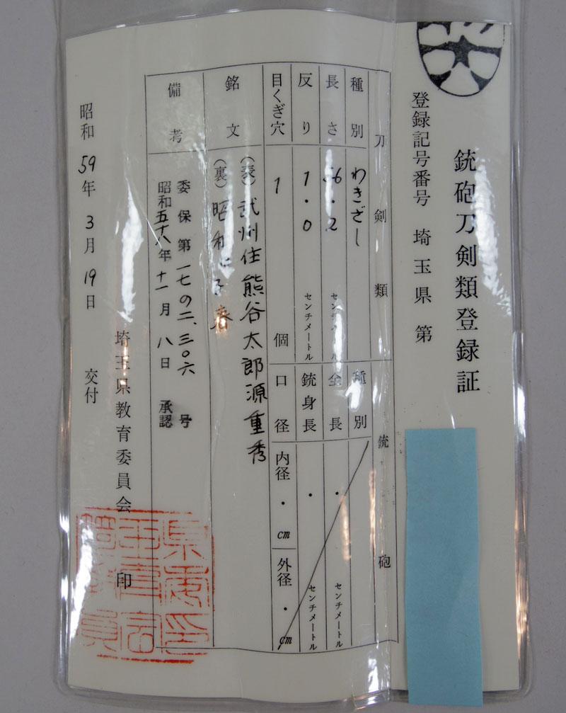 武州住熊谷太郎源重秀(四分一二三) Picture of Certificate