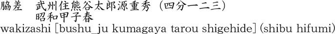 wakizashi [bushu_ju kumagaya tarou shigehide] (shibu hifumi) Name of Japan